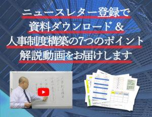 ニュースレター登録で資料ダウンロード&人事制度構築の7つのポイント解説動画をお届けします