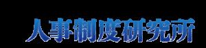 人事制度の構築・支援・検定・認証 一般社団法人人事制度研究所