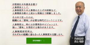 一般社団法人人事制度研究所代表理事井上壱彦より